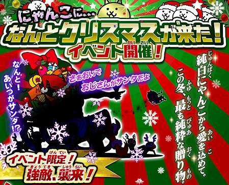 期間限定イベント『なんとクリスマスが来た!』を開催中!
