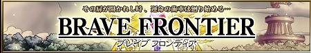 ブレフロ、本日アプリバージョンアップ!