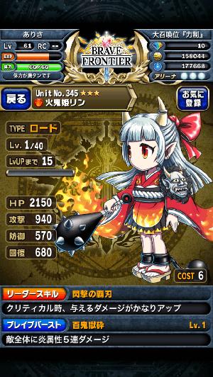 ブレイブフロンティア 火鬼姫リン