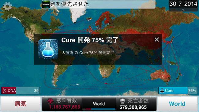 すごい勢いでCureが開発されるんだけど!ボーイズドントクライ!|Plague Inc.-伝染病株式会社-  シナリオ攻略3 天然痘攻略