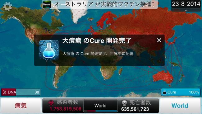 ふええ(>_<)ウィルス根絶されちゃったよぉ…。|Plague Inc.-伝染病株式会社-  シナリオ攻略3 天然痘攻略