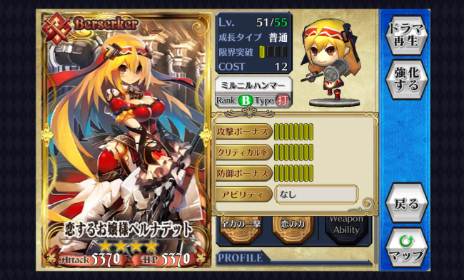 chainchronicle_176