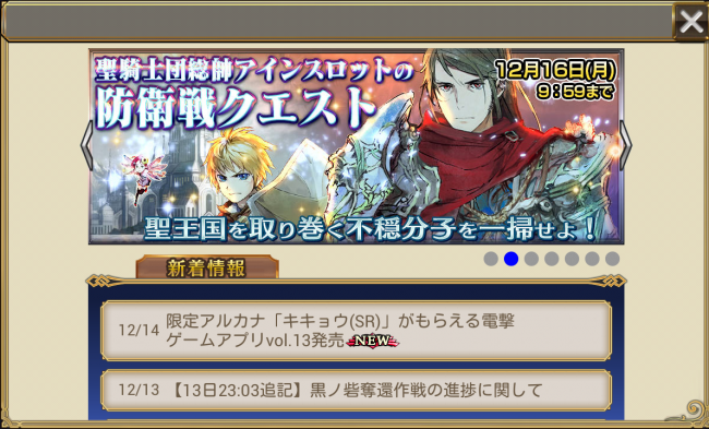 chainchronicle_178