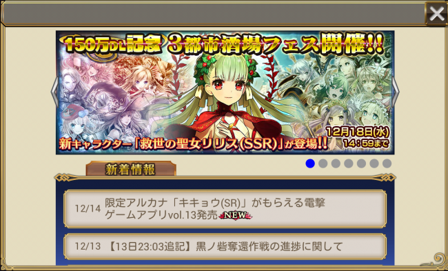 chainchronicle_182