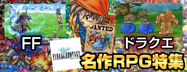 ドラクエ、FF RPGを支えた二大巨頭スマホゲーム特集