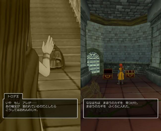 dq8_41 ドラゴンクエスト8 スマホリメイク版 攻略 第5回 トロデーン城/月影のハープを獲得/モグラのアジト/メダル王女の城/ベルガラック/モンスターバトルロード トロデや主人公が旅に出るきっかけが語られる。また、城の2階にはまほうのかぎがある。