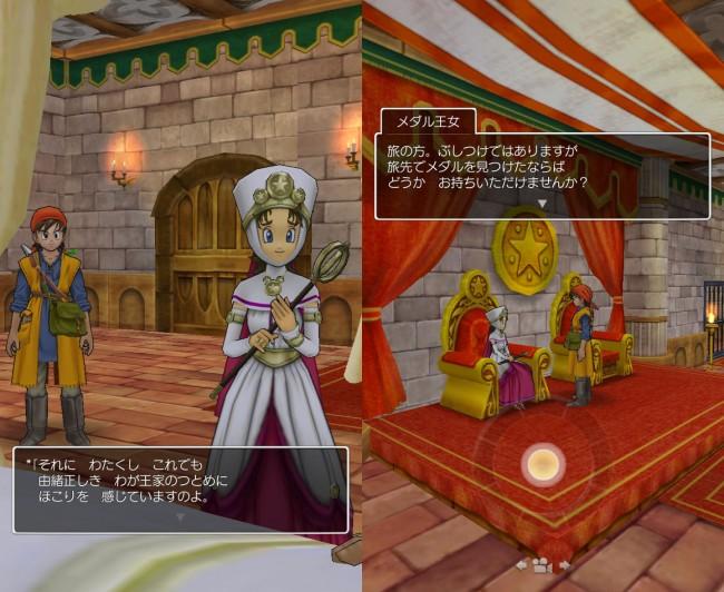 dq8_46 ドラゴンクエスト8 スマホリメイク版 攻略 第5回 トロデーン城/月影のハープを獲得/モグラのアジト/メダル王女の城/ベルガラック/モンスターバトルロード ドラクエではおなじみ「ちいさなメダル」を集めて彼女のもとへ持っていこう。