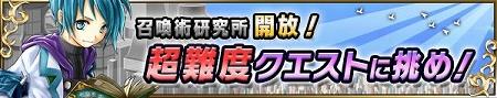 超難度試練「召喚術研究所」開放!