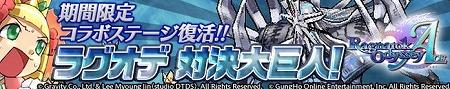 「ラグオデ 対決大巨人!」ステージ登場!