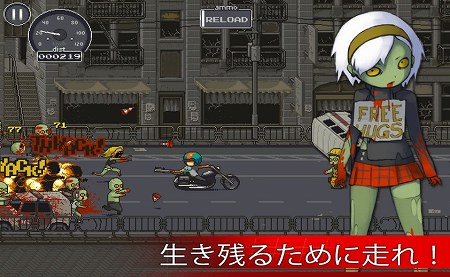 バイクに乗ってゾンビを倒しまくれ!