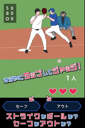 野球の審判となってジャッジ!