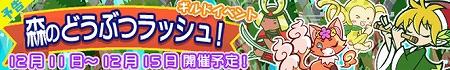 12月11日からギルドイベント「森のどうぶつラッシュ!」開催!