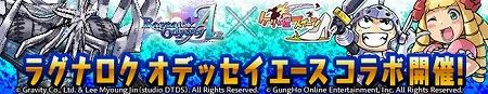 ケリ姫スイーツ、『ラグナロク オデッセイ エース』とのコラボイベント開催中!