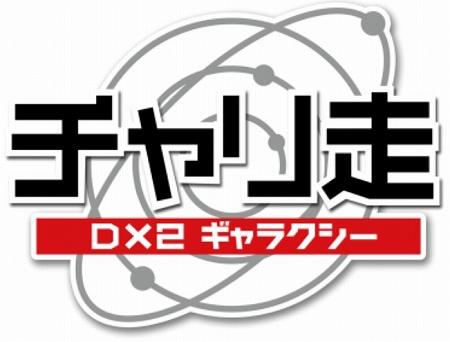 ニンテンドーeShopにて『チャリ走DX2 ギャラクシー』発売開始!