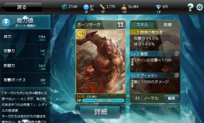 monstercry_17