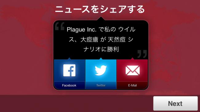 天然痘…すげー難易度だったぜ…。|Plague Inc.-伝染病株式会社-  シナリオ攻略3 天然痘攻略