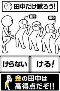 田中だけを蹴れ!!