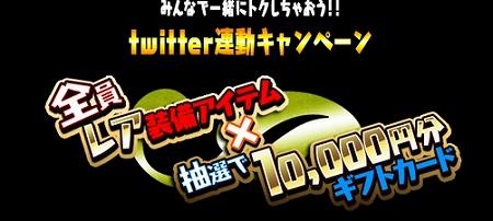 1万円分のギフトカードが当たるTwitterキャンペーン