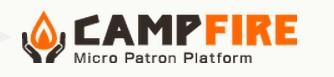 クラウドファンディングサービス「CAMPFIRE」