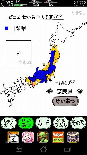 日本がどんどん山梨色に・・・