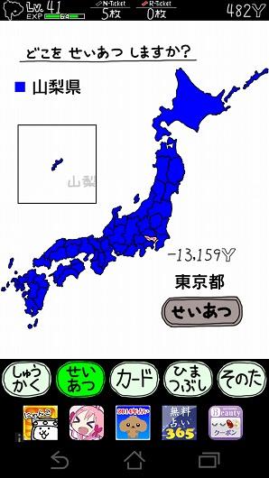 ついに最難関・東京も制圧!