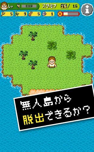 無人島から脱出するファミコン風脱出RPG