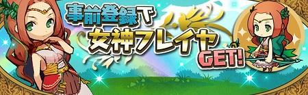 事前登録でレアユニット「女神フレイヤ」をGETできる!
