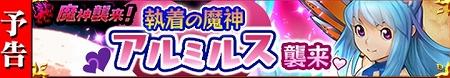1月23日よりイベント『執着の魔神アルテミス襲来』開催!