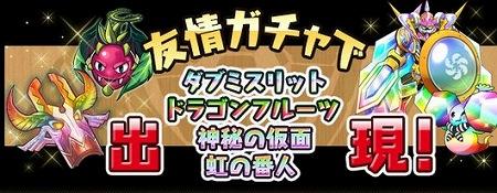「虹の番人(★6)」を含む進化用モンスターが登場!