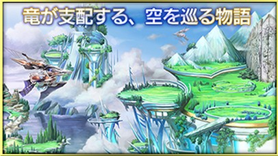 雲の上の世界で繰り広げられる戦いを描くストラテジーゲーム