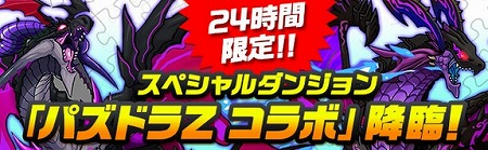 24時間限定でスペシャルダンジョン「パズドラZ コラボ」出現!