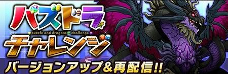 公式スピンアウトアプリ「パズドラチャレンジ」が再配信!