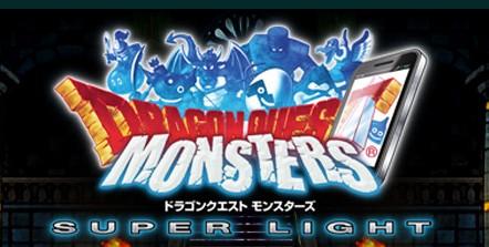 スーパーライトRPG「ドラゴンクエストモンスターズ スーパーライト」配信開始!