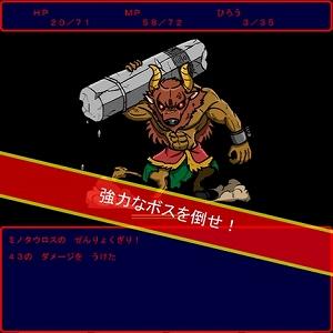 昔ながらのシンプルなコマンド選択RPG