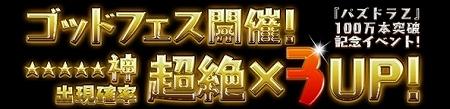 「神シリーズ(★5)」10種の出現確率が超絶×3UP!