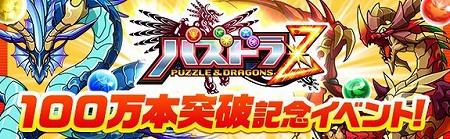 『パズドラZ』100万本記念イベント開催!