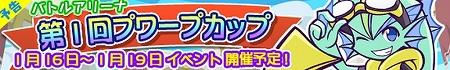 ぷよクエ、新バトルイベント、バトルアリーナ『第1回プワープカップ』開催!