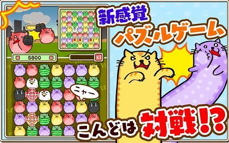 ねこちゃんを3つつなげるパズルゲーム!