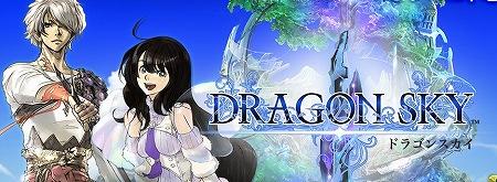 スクエニ、新作『DRAGON SKY』事前登録受付開始!