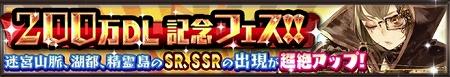 SR以上の出現が超絶アップ!200万DL記念フェス