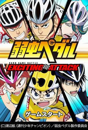 大人気アニメをモチーフにした『弱虫ペダル EXCITING ATTACK』配信開始!