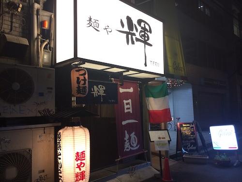 「麺や輝 長堀橋店」