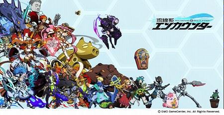 GooglePlayにてハイテンポ大乱戦RPG『流線系エンカウンター』正式配信開始!