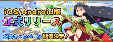 フルボッコヒーローズ、Android版リリース!