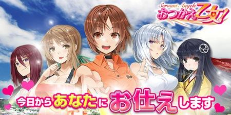 恋愛シミュレーション『おつかえ乙女!』事前登録開始!