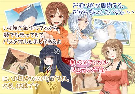 美少女4人とドキドキ恋愛!