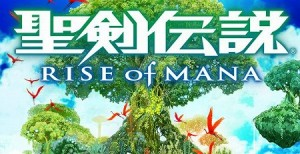 『聖剣伝説 RISE of MANA』配信決定!