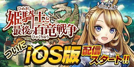 『姫騎士と最後の百竜戦争』のiOS版配信開始!