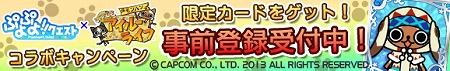 『ぷよぷよ!!クエスト』×『モンハン いつでもアイルーライフ』コラボ決定!