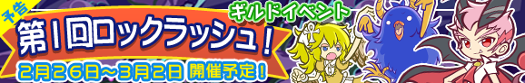 ギルド「イベント第1回ロックラッシュ!」